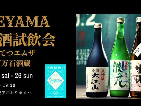 1/25(土)26(日)めいてつエムザ 新酒試飲会
