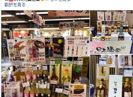 4/1-7 香港SOGO「日本酒フェア」大江山あります