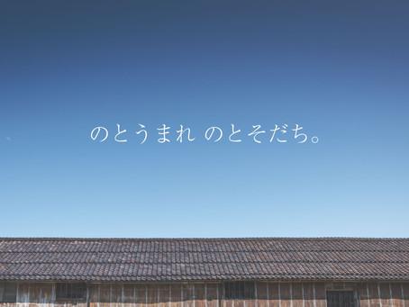 大江山WEB リニューアル宣言