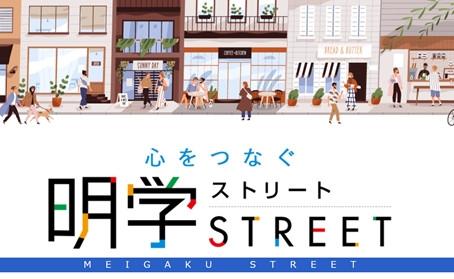 明治学院同窓会サイトに掲載されました「明学ストリート」