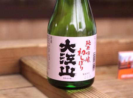 R1BY大江山 純米吟醸初しぼり