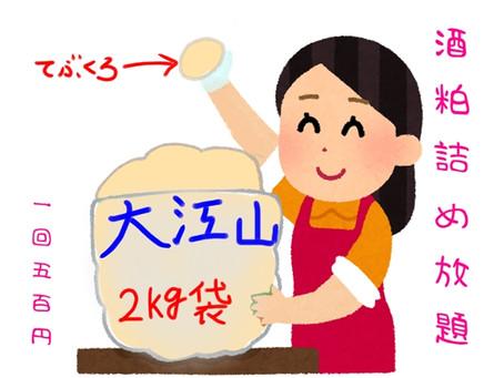 酒粕詰め放題Week 3/16-21