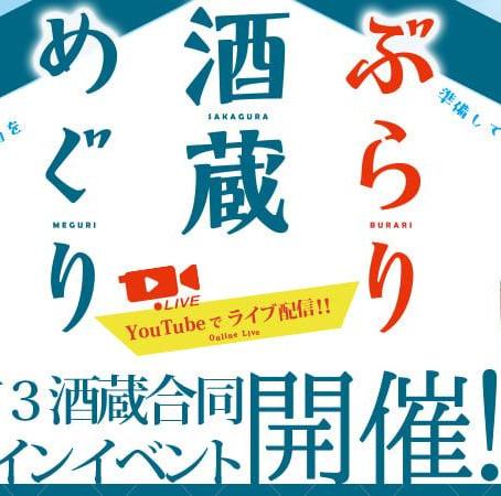 予告9/13(日)オンラインぶらり酒蔵めぐり