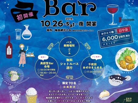 \初開催/ 奥能登Bar  10/26(土)夜 at 輪島網元とね