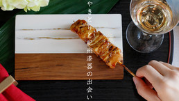 YAKITORI × KISYU Lacquerware Project be shown at the 31st Kishu Lacquerware Festival