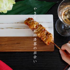 YAKITORI × KISYU Lacquerware Project be shown at the 31st Kishu Lacquerware Festival