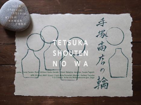tetsuka_shouten_no_wa1.jpg