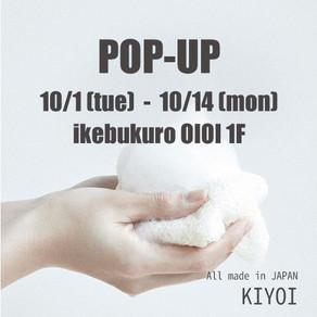 おふきんとボディタオルのおみせ「KIYOI」期間限定POP UP SHOP @東京・池袋マルイ