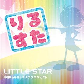little_star_cd.jpg