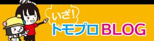tomopro_blog_banner.png