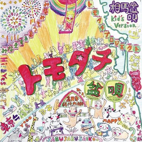 トモダチ盆唄 / みんなのうた CD