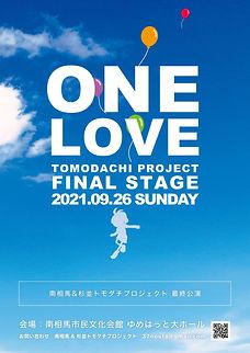 0926_chirashi.jpg