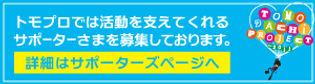 tomopro_suport_banner.jpg