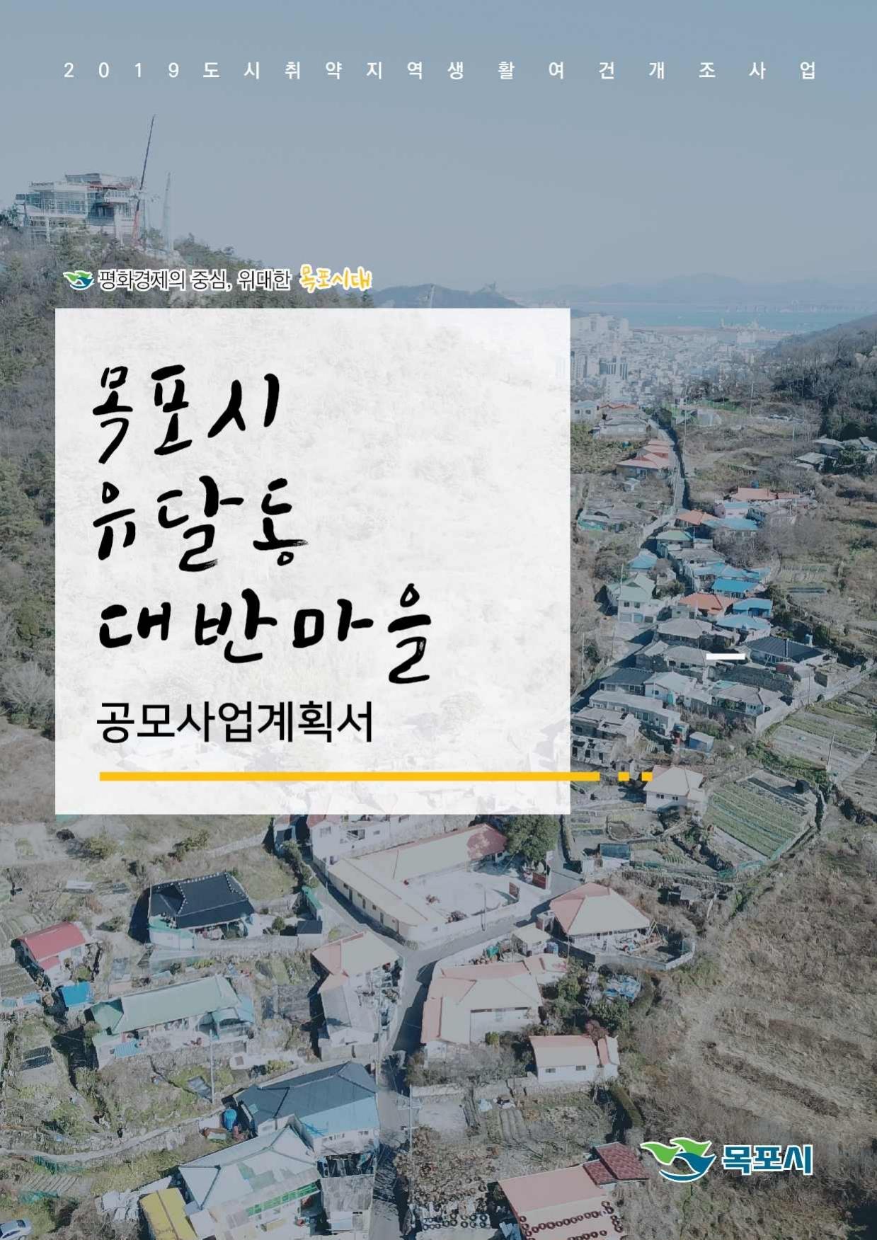 2019_취약지역 생활여건 개조사업