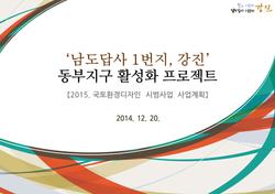 2015_남도답사1번지