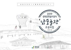 2018_강진만노을장 조성사업