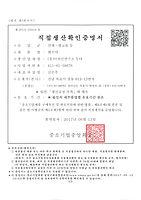 직접생산확인증명서 현수막-현수막.jpg