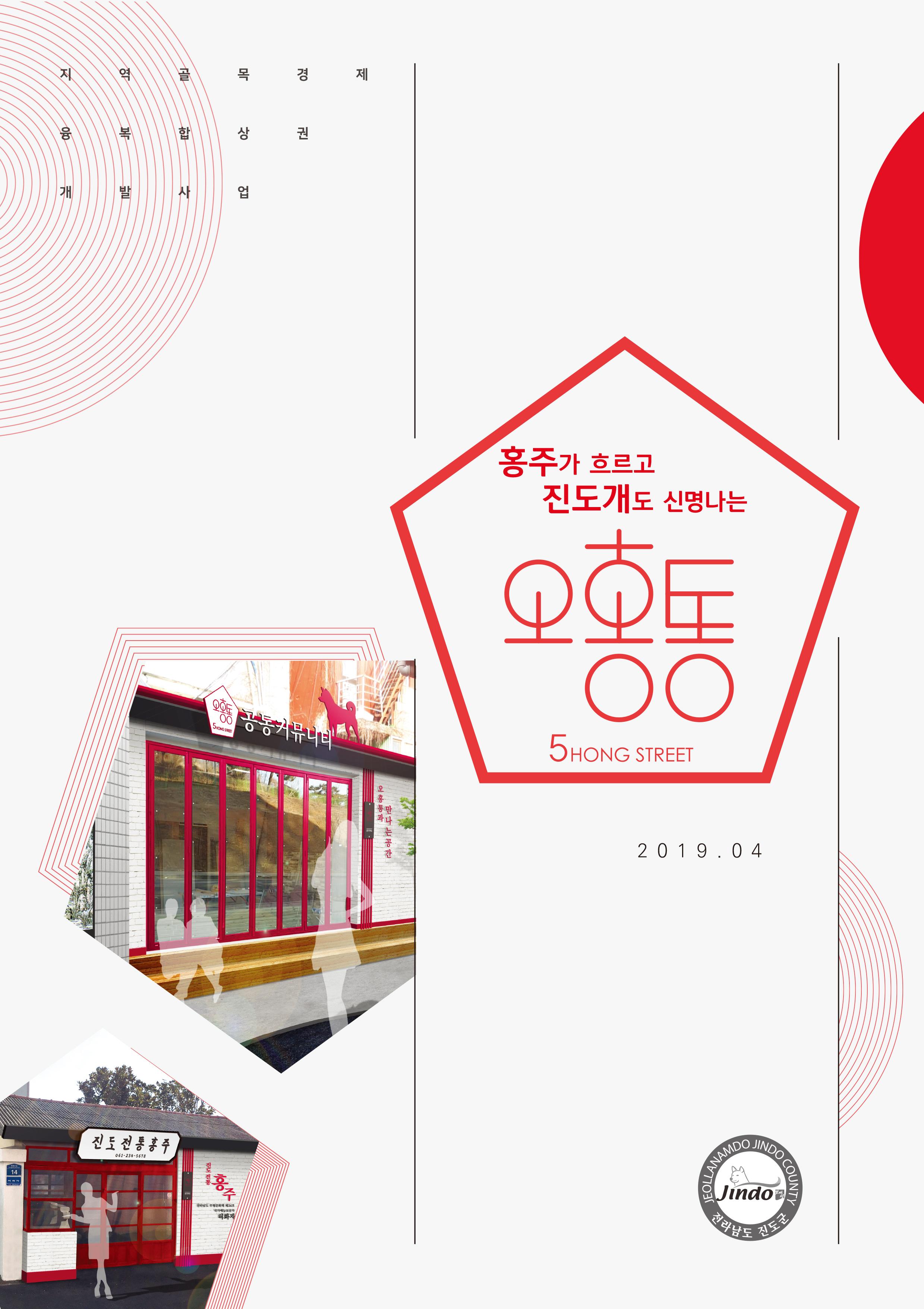 2019_지역골목경제 오홍통