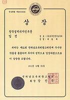 제11회 옥외광고사인전 (3).jpg