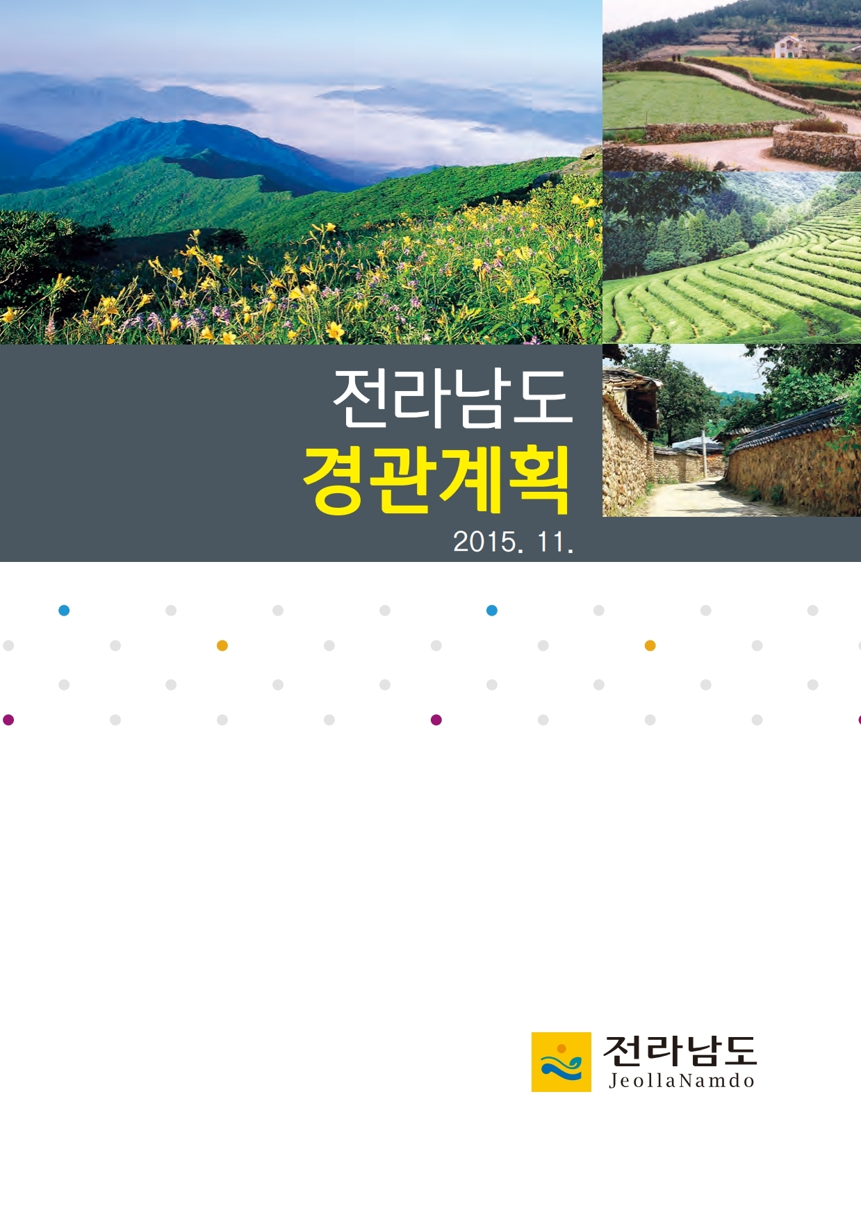 2016_전라남도 경관계획
