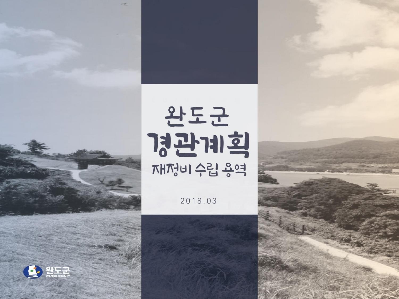 2018_완도군 경관계획 재정비 수립 용역