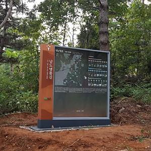 남도 명품길 조성사업 조형안내 시설물 제작 설치