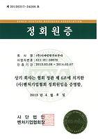 사)벤처기업협회 회원증.jpg