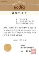 사)한국디자인기업협회 회원증.jpg