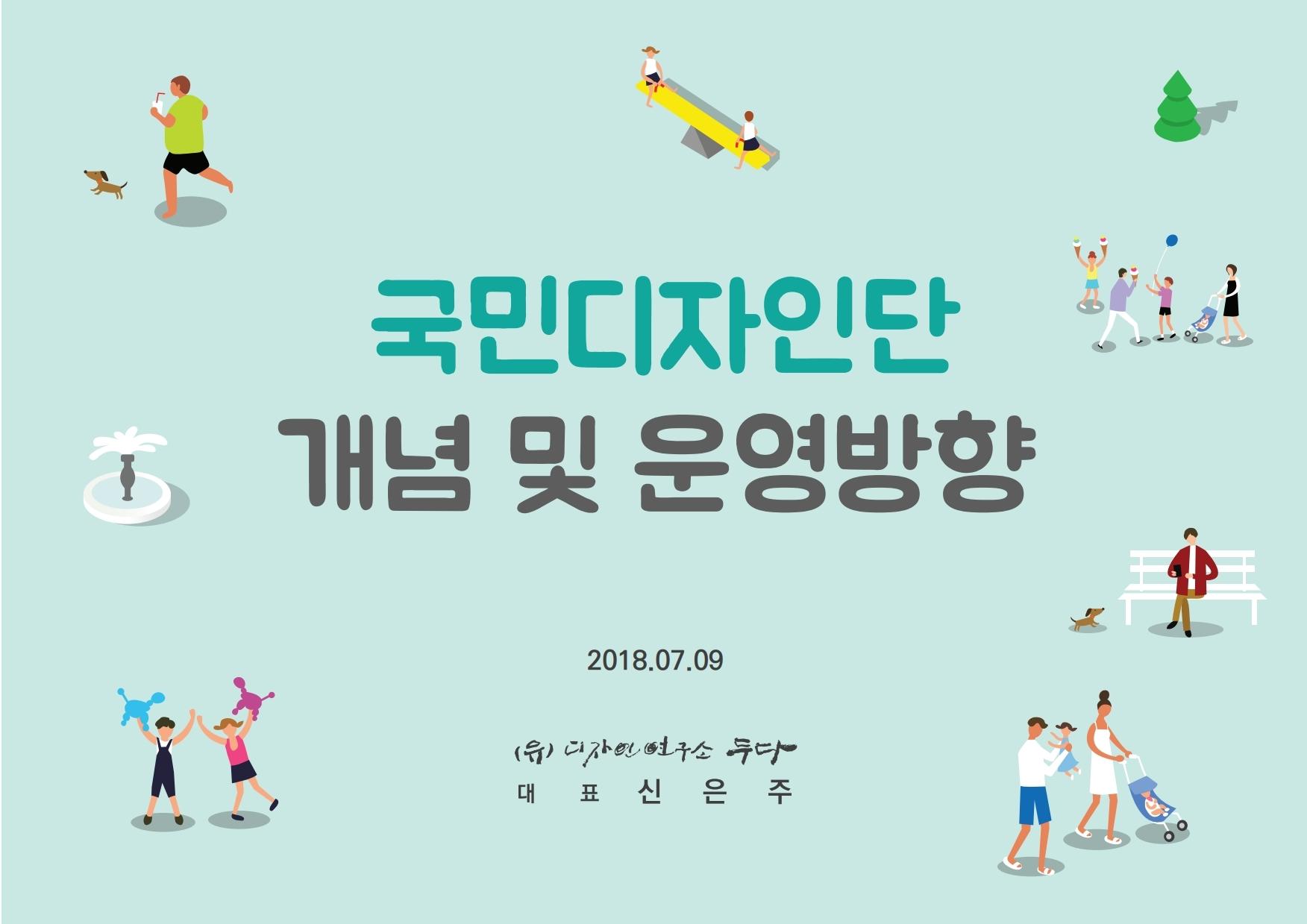 2018_국민디자인단