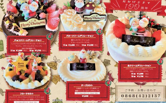 クリスマスケーキ広告