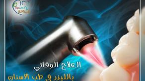 العلاج الوقائي بالليزر في طب الاسنان
