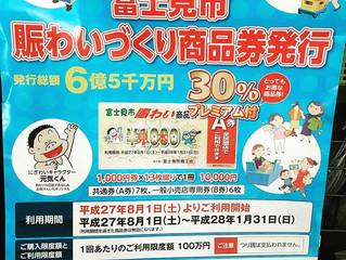 富士見市商品券今月中です!!