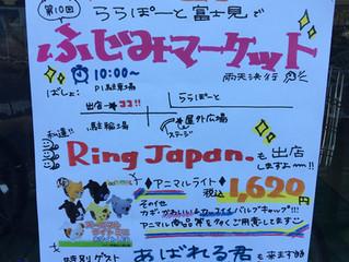 11月23日ららぽーと富士見に集合!!