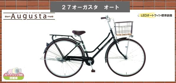 オーガスタ23800円税込