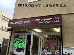 2015年西みずほ台店看板変わりました