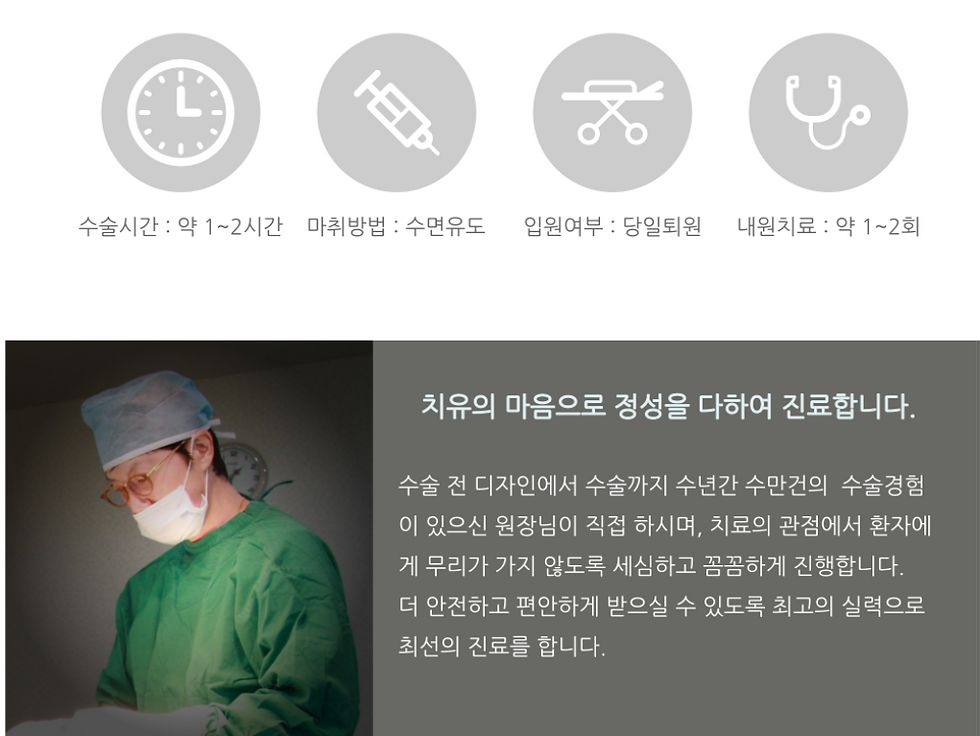 수술정보외.png
