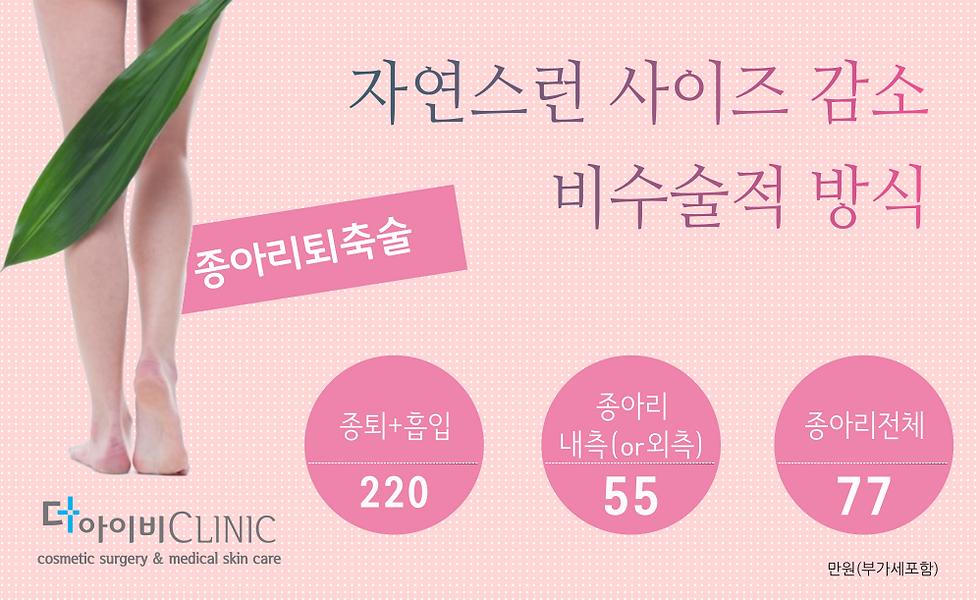 광교 더아이비 성형외과 종아리 보톡스 종아리퇴축술 종아리흡입 안내