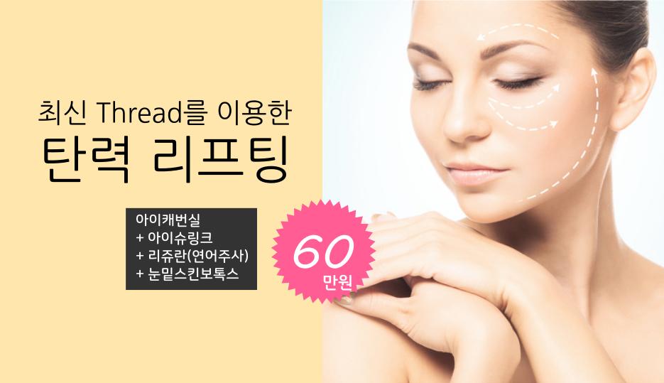 광교 더아이비 눈밑탄력 리프팅 안내.png