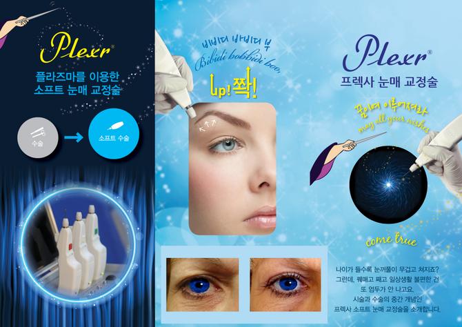 [프렉사 레이저] 상안검, 하안검, 눈매교정, 주름, 여드름 흉터 치료