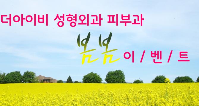 [봄 이벤트 안내]더아이비 봄봄 이벤트