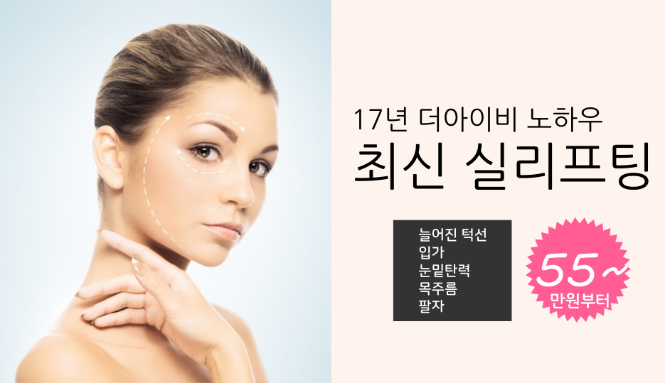 광교 더아이비 최신 실리프팅 안내.png