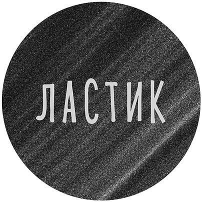 мастерская Ластик мастер-классы в Москве акварель декор линогравюра масляная живопись