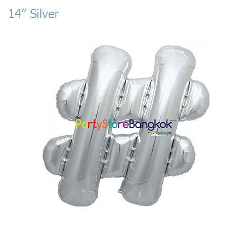 """14"""" Silver # Foil Balloon"""