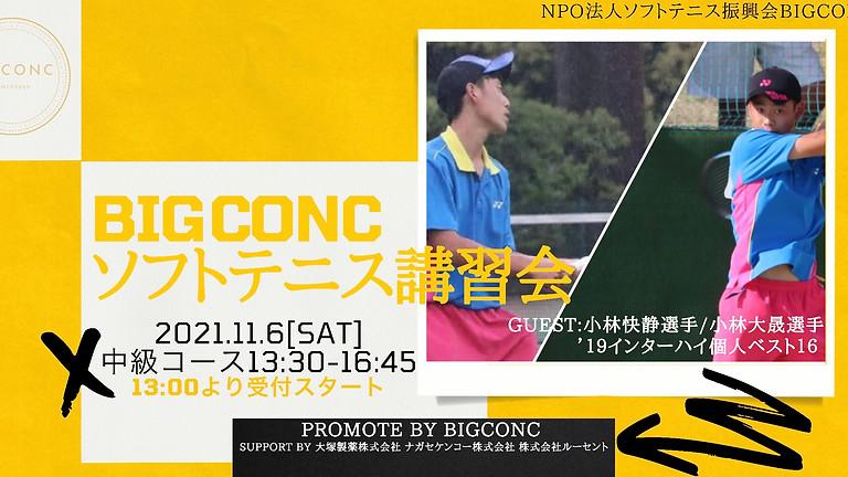 BIGCONC講習会(中級編)