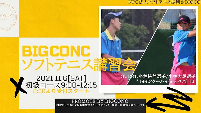 BIGCONC講習会(初級編)