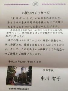 宝塚市長 中川市長よりお祝いのメッセージを頂きました