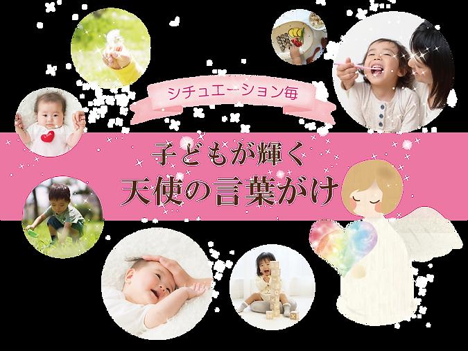 tenshi-no-kotobagake-01.png