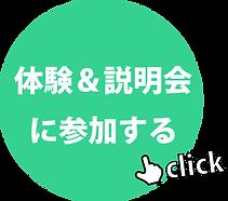 体験会ボタン_1.png