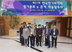 2018 spring KECS conference.