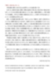 2005/02/27付「 野田・九条の会」アピール全文